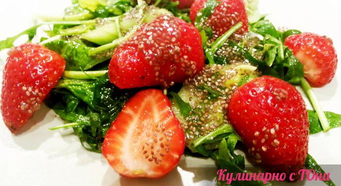 Салата с ягоди и чиа