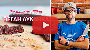 Веган луканка видео рецепта