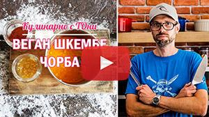 Веган шкембе чорба | vlog_002