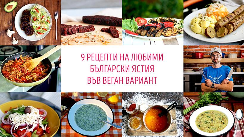 9 рецепти на любими български ястия във веган вариант