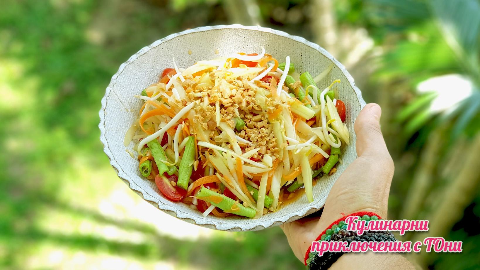 Люта салата със зелена папая - Som Tum
