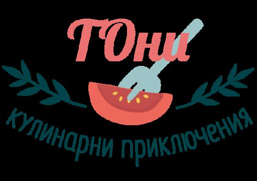Кулинарни приключения с ТОни