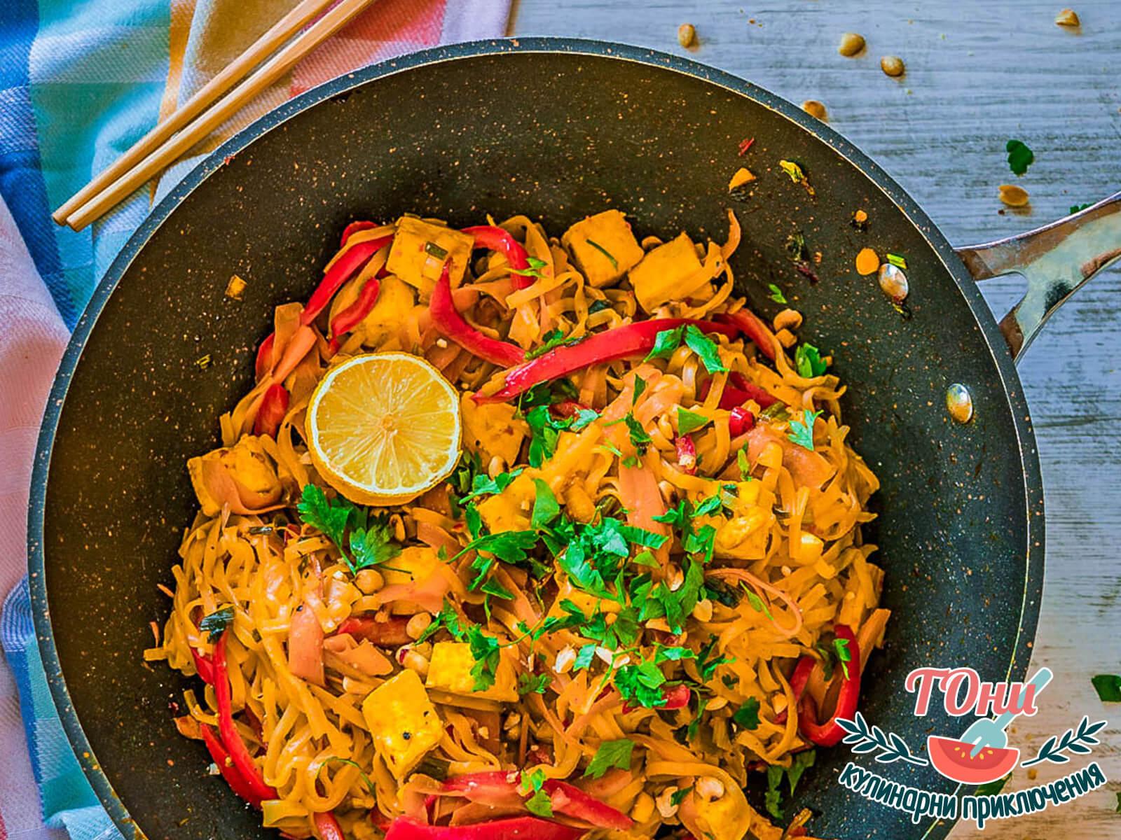 Веган Пад Тай с тофу и зеленчуци